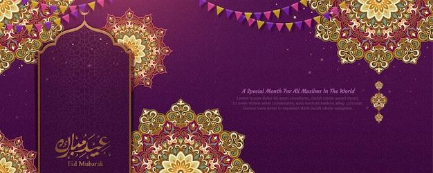 Eid mubarak font means happy ramadan with arabesque flowers pattern in purple color Premium Vector