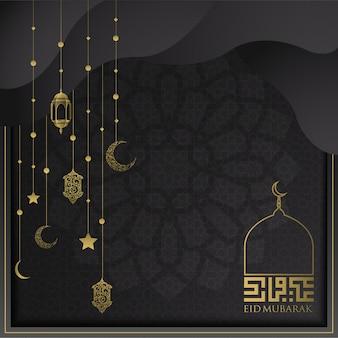 Eid mubarak glowing gold arabic lamp and islamic star crescent