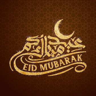 Eid mubarak gold glow beatiful text for islamic greeting banner