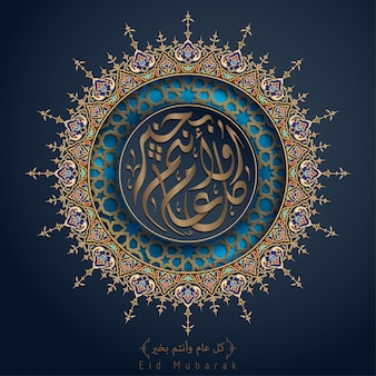 Eid mubarak greeting in arabic calligraphy