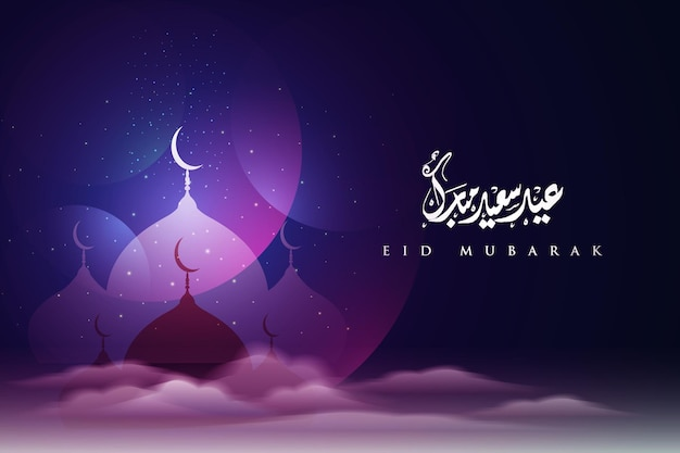 Eid mubarak greeting background islamic illustration vector design with arabic calligraphy