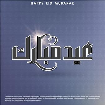 Eid mubarak greeting background with glitter
