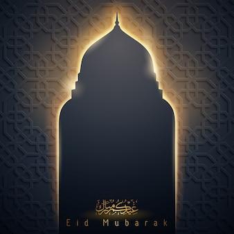Eid mubarak greeting background