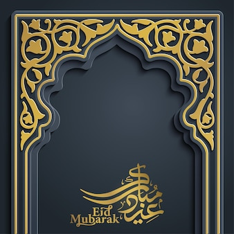 Eid mubarak greeting banner background with arabic calligraphy and floral ornament