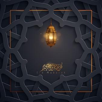 Eid mubarak greeting card arabic background an glow lantern
