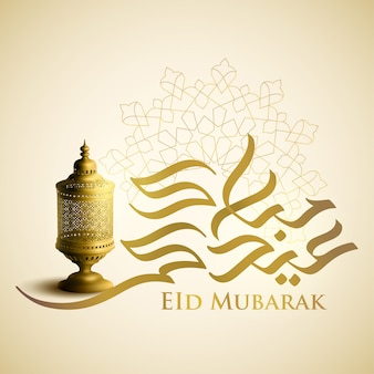 Eid mubarak greeting card arabic calligraphy and geometric pattern and lantern illustration