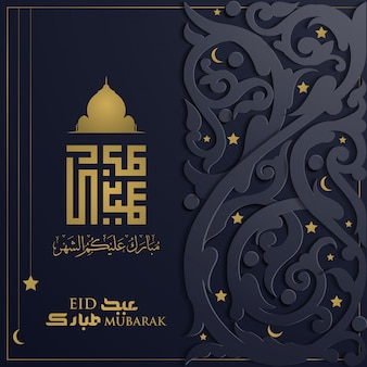 Eid mubarak greeting card islamic floral pattern design