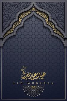 아랍어 서예와 eid 무바라크 인사말 카드 이슬람 모로코 패턴 디자인