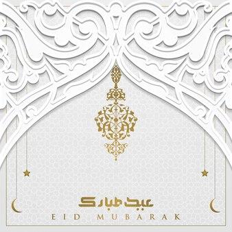 Eid mubarak greeting card islamic pattern design with arabic calligraphy