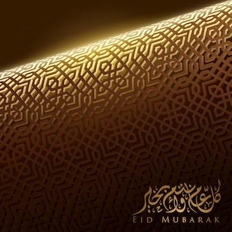 Eid mubarak greeting card islamic