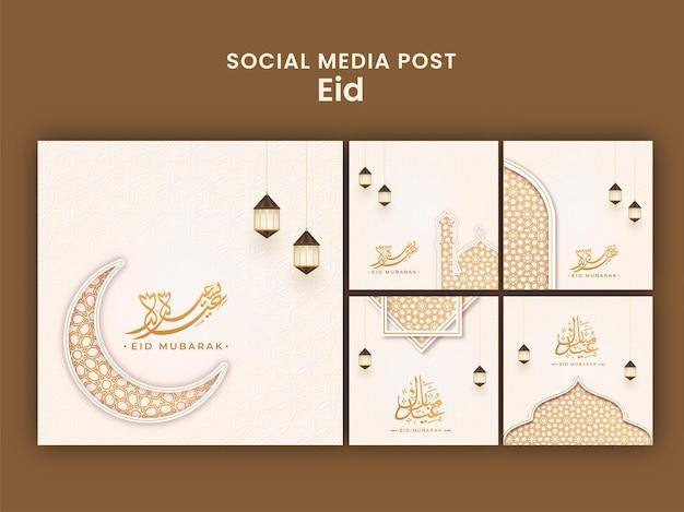 Eid mubarak greeting card set on brown