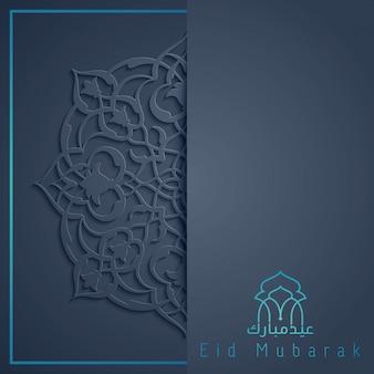 Eid mubarak greeting card template with arabic pattern