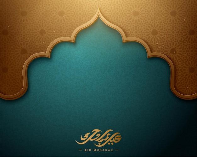 Eid mubarak greeting card with arabesque arch