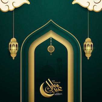 Eid mubarak greeting card with the arabic calligraphy