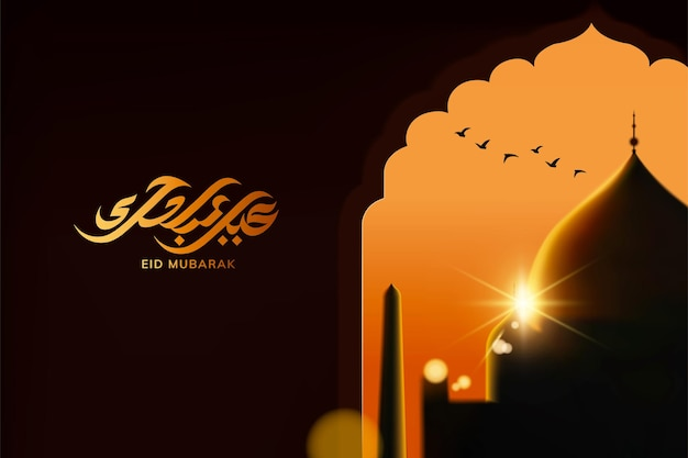 Eid mubarak greeting card with golden mosque at sunset