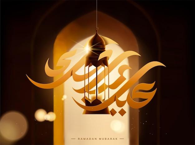 Eid mubarak greeting card with hanging lamps on bokeh backlit