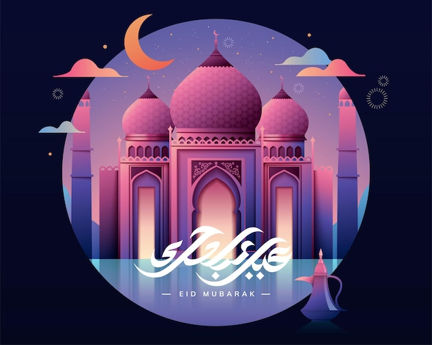 분홍색과 보라색 그라데이션의 마법 모스크와 eid 무바라크 인사말 카드