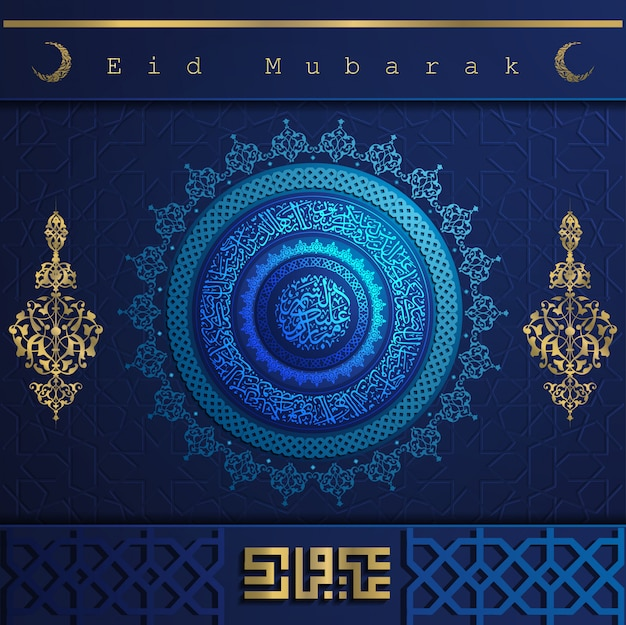 Eid mubarak greeting floral pattern with glowing gold arabic calligraphy