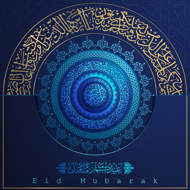 Eid mubarak greeting gold islamic floral pattern with beautiful arabic calligraphy