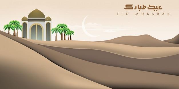 イードムバラク挨拶イスラム背景デザイン、アラビア語書道