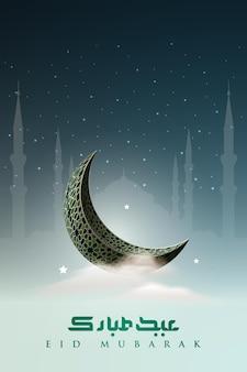 Ид мубарак приветствие исламский дизайн фона с красивой луной на облаках