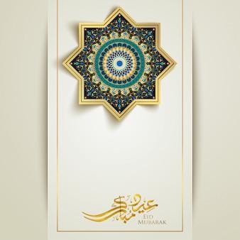 Ид мубарак приветствие исламский фон с арабским цветочным и марокко геометрическим рисунком