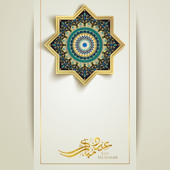 Eid mubarak greeting islamic background with arabic floral and morocco geometric pattern
