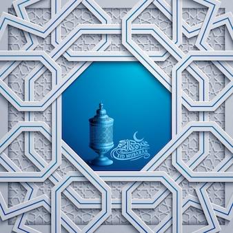 Eid mubarak greeting islamic background with arabic traditonal lantern and geometric morocco pattern  illustration