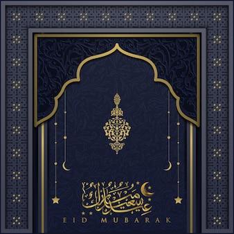 아랍어 서예로 이슬람 디자인을 인사하는 eid mubarak