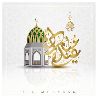Ид мубарак приветствует исламский дизайн двери мечети со светящейся золотой арабской каллиграфией