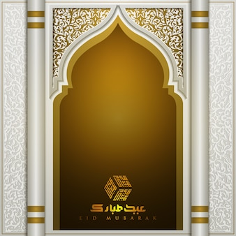 Eid mubarak greeting islamic door mosque design with pattern and arabic calligraphy