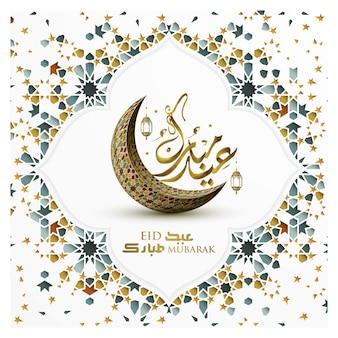 Eid mubarak greeting islamic illustration  design with arabic calligraphy