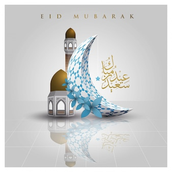 Eid mubarak greeting islamic illustration  design with beautiful mosque and moon