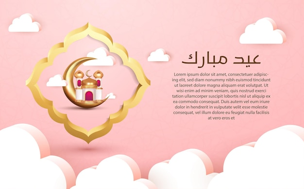 Eid mubarak greeting with 3d frame cloud and miniature golden mosque islamic background decoration element
