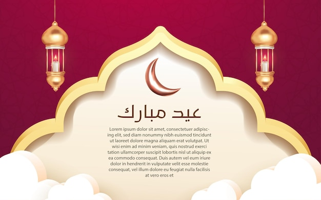 Eid mubarak greeting with 3d latern and crescent moon islamic background decoration element