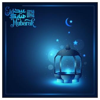 아름다운 랜턴과 아랍어 서예로 인사하는 eid 무바라크