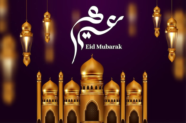 Eid mubarak greeting with mosque and hand drawn calligraphy lettering vector illustration