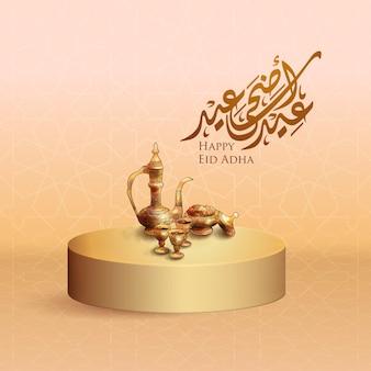 Eid mubarak hand drawn watercolor of arabic teapot and date fruit on the podium