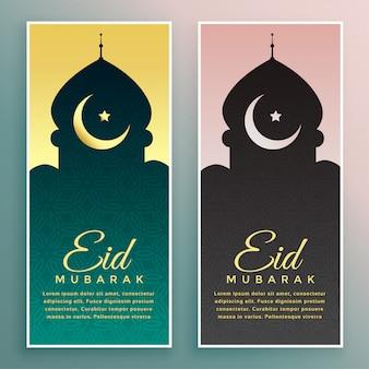 Eid mubarak holiday banners set