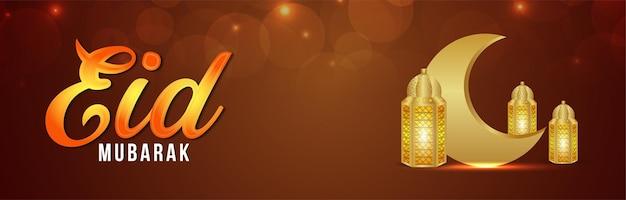 Eid mubarak invitation banner with creative lantern and moon
