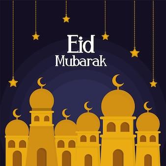 Eid 무바라크 초대