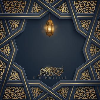 기하학적 및 아랍어 서 예 eid mubarak 이슬람 배경 디자인