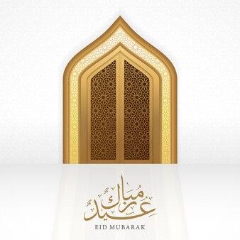 Eid mubarak islamic background with realistic arabic door
