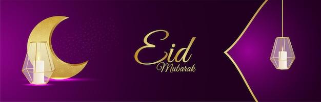 Eid mubarak islamic background with vector illustration of golden lantern and moon