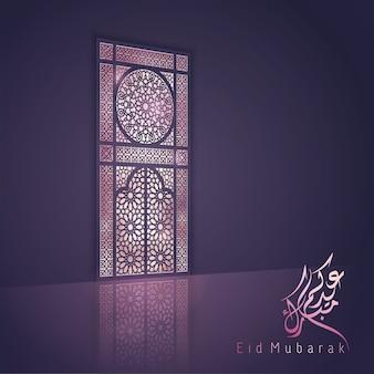 Eid mubarak islamic background