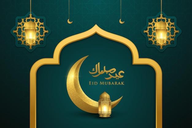 Eid mubarak islamic calligraphy with golden lantern and crescent moon