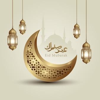 Eid mubarak islamic calligraphy with golden moon and lantern