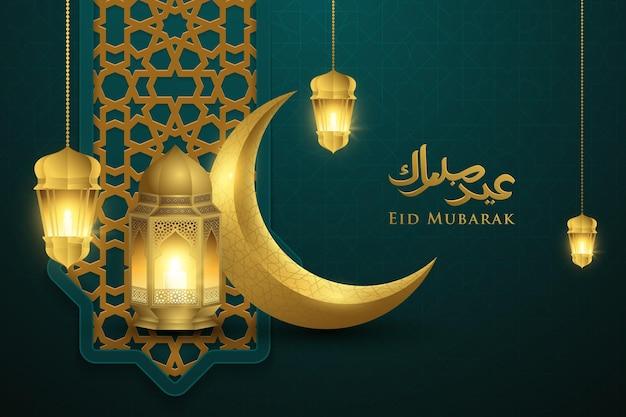 Eid mubarak islamic calligraphy with lantern and crescent moon engraving design