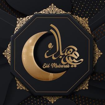 Eid mubarak islamic design crescent moon and arabic calligraphy
