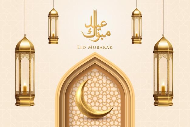 Eid mubarak islamic design golden mosque door crescent and lantern